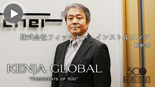 KENJA GLOBAL(賢者グローバル) 株式会社フィッシャー・インストルメンツ 野中等