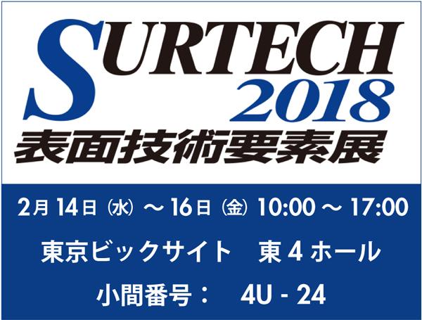 SURTECH2018