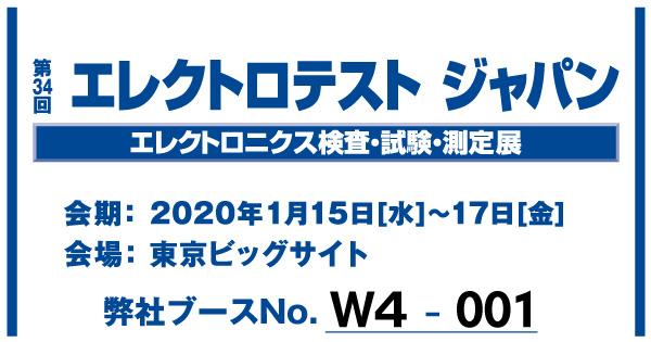 展示会「エレクトロテスト ジャパン」(1/15~)出展のお知らせ