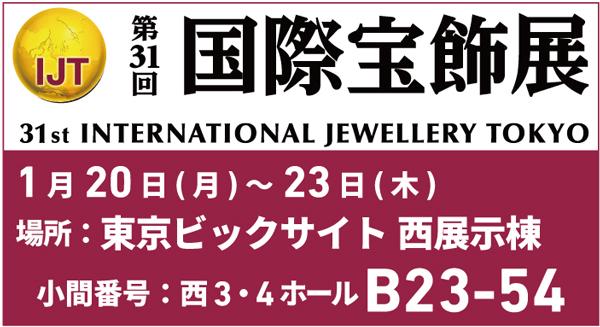 展示会「国際宝飾展」(1/20~)出展のお知らせ