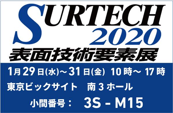 展示会「SURTECH2020 表面技術要素展」(1/29~)出展のお知らせ